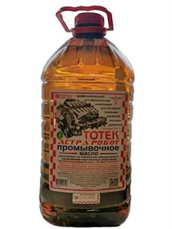Астра Робот промывочное масло 5л - фото 4568